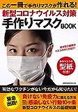 新型コロナウイルス対策 手作りマスクBOOK ([バラエティ])