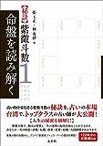 【秘訣】紫微斗数1 命盤を読み解く