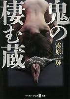 鬼の棲む蔵 (悦文庫) (イースト・プレス悦文庫)