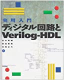 実用入門 ディジタル回路とVerilog‐HDL