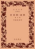 抒情歌/禽獣―他五篇 (岩波文庫 緑 81-2)