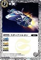 バトルスピリッツ/コラボブースター【東宝怪獣大決戦】BSC19-029スターファルコン