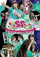 春佳・彩花のSSちゃんねるSS ちゃんねる祭り2日目 [DVD]