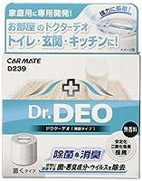 カーメイト 家庭用 除菌消臭剤 ドクターデオ Dr.DEO トイレ・玄関用 置き型 約2.5か月持続 無香 安定化二酸化塩素 130g D239
