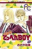 世紀末てっぺんBOY(4) (フラワーコミックス)