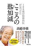 100歳の精神科医が見つけた こころの匙加減 文庫版 - 高橋幸枝