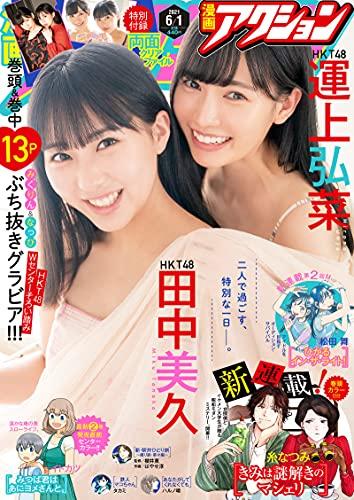 漫画アクション 2021年6/1号[雑誌]