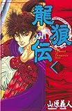 龍狼伝(22) (月刊少年マガジンコミックス)