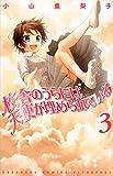 校舎のうらには天使が埋められている(3) (講談社コミックス別冊フレンド)