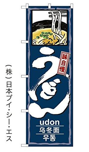 うどん 4カ国語のぼり旗(日本語・英語・韓国語・中国語) NSV-0647 (日本ブイシーエス)