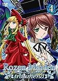ローゼンメイデン・トロイメント(4)[DVD]