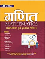 Mathematics Ankganit & Advanced Ankganit by Arvind Prakashan (Arithmetic, Geometry, Algebra, Trigonometry, Statistics)