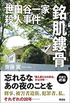 世田谷一家殺人事件 銘肌鏤骨(めいきるこつ)