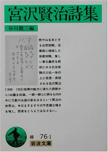 宮沢賢治詩集 (岩波文庫)