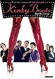 キンキーブーツ[DVD]