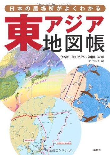 日本の居場所がよくわかる 東アジア地図帳