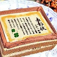 ロイヤルガストロ ケーキで表彰状 名入れ 5号サイズ (お誕生日の表彰状)