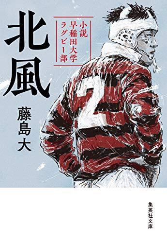 北風 小説 早稲田大学ラグビー部 (集英社文庫)