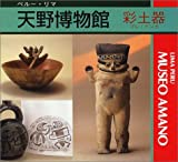 天野博物館 彩土器(プレ・インカ)