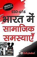 ESO-6/16 Social Problems In India in Hindi Medium
