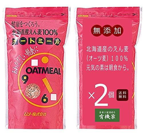 無添加 北海道産・オートミール 300g×2個 ★コンパクト★北海道産のオーツ麦を加工した、シリアル食品です。 ☆3?5分煮て蒸らすだけなので、あわただしい朝食や離乳食・夜食なと幅広くご利用いただけます。