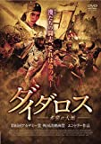 ダイダロス 希望の大地[DVD]