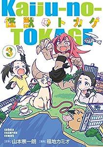 怪獣のトカゲ 3 (少年チャンピオン・コミックス)