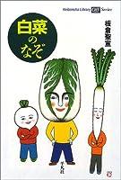 白菜のなぞ (平凡社ライブラリーOffシリーズ)