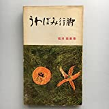 うわばみ行脚 (1955年)
