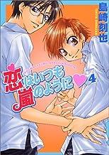 恋はいつも嵐のように 4 (光彩コミックス)
