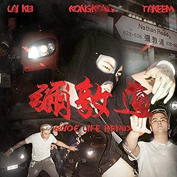 彌敦道 (feat. Takeem & Kongkong) [Rude Life Remix] (Rude Life Remix)