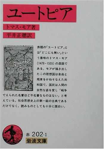 ユートピア (岩波文庫 赤202-1)