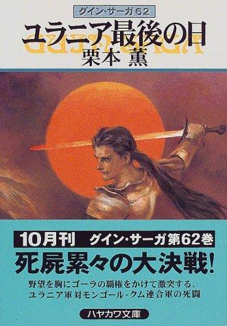 ユラニア最後の日―グイン・サーガ(62) (ハヤカワ文庫JA)