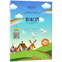 GAY-NECK The Story of a Pigeon (Chinese Edition)