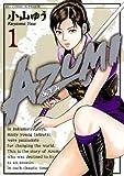 AZUMI-あずみ-(1) (ビッグコミックス)