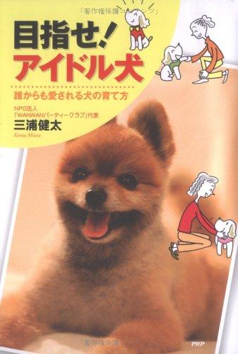 目指せ!アイドル犬―誰からも愛される犬の育て方の詳細を見る