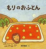 もりのおふとん (幼児絵本シリーズ)