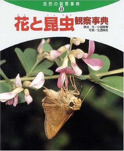 花と昆虫観察事典 (自然の観察事典)の詳細を見る