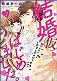 結婚(仮)はじめました。幼なじみと恋愛0日の同居生活 (2) 【かきおろし漫画付】 (無敵恋愛S*girl)