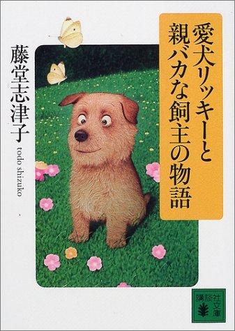 愛犬リッキーと親バカな飼主の物語 (講談社文庫)