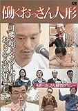 働くおっさん人形 [DVD]