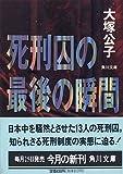 死刑囚の最後の瞬間 (角川文庫)