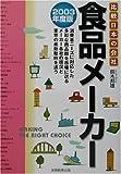 食品メーカー〈2003年度版〉 (比較 日本の会社)
