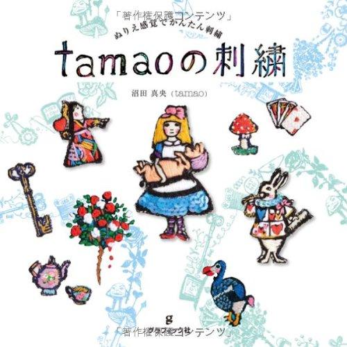 tamaoの刺繍 ぬりえ感覚でかんたん刺繍