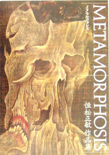 メタモルフォシス―恒松正敏作品集