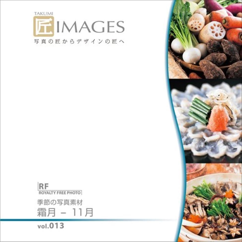 うなる呼吸する布匠IMAGES Vol.013 霜月-11月