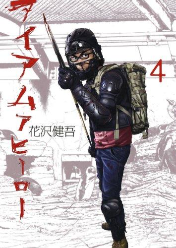 アイアムアヒーロー (4) (ビッグコミックス)