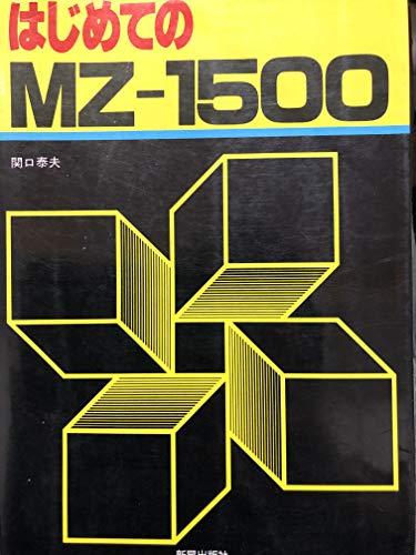 はじめてのMZ‐1500 - 関口 泰夫