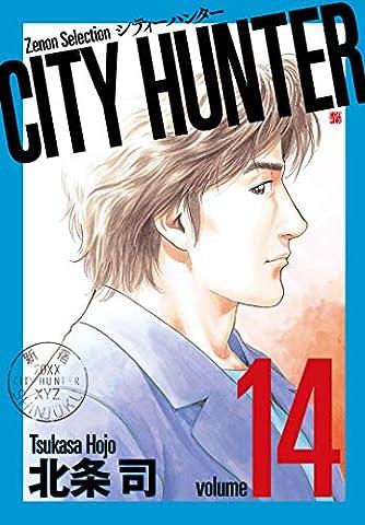 CITY HUNTER (14) (ゼノンセレクション)