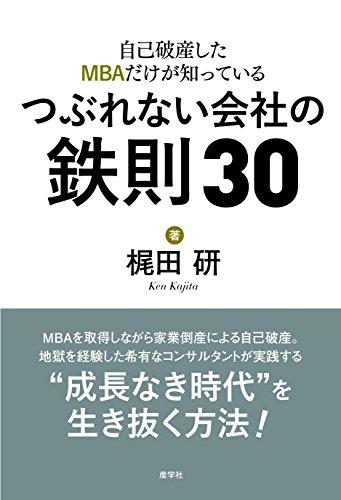 自己破産したMBAだけが知っているつぶれない会社の鉄則30